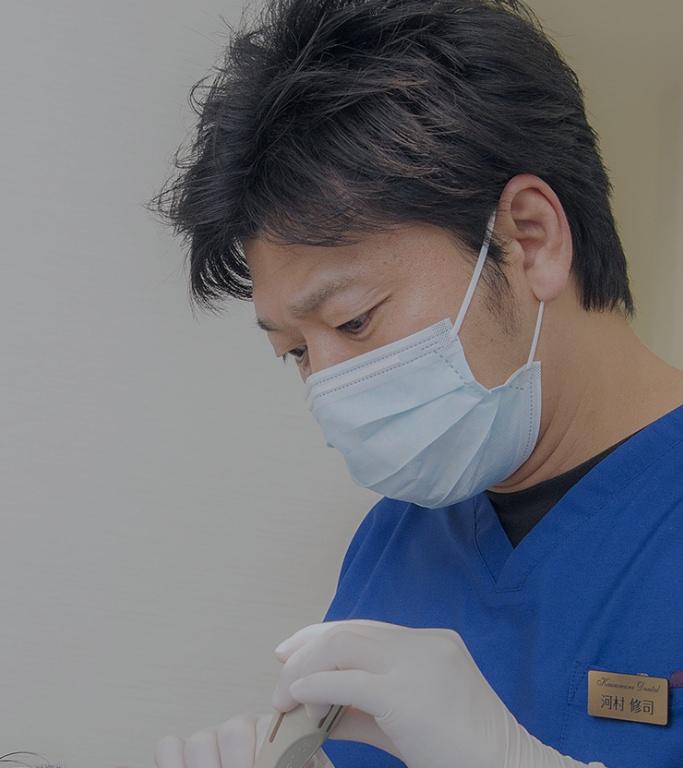 河村歯科クリニック